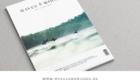surf-zeitschriften-WAWO-01